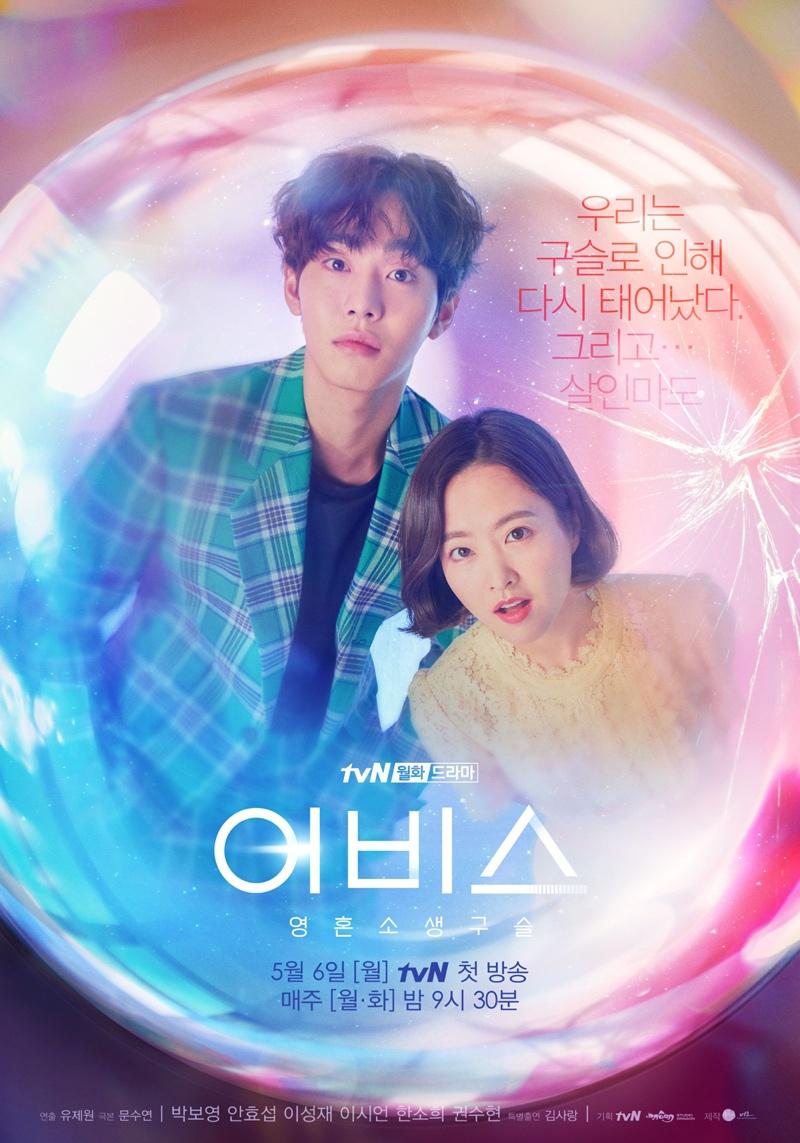 Бездна / Abyss (2019) Южная Корея