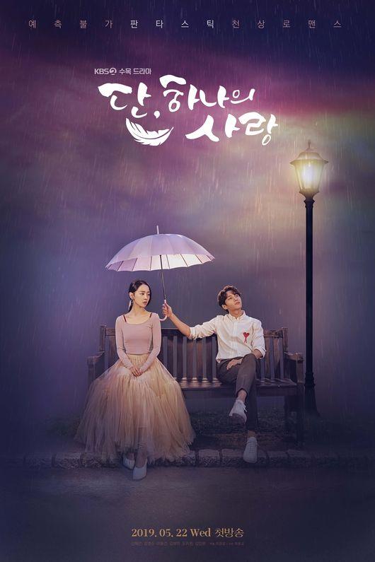 Дан — Единственная любовь / Angel's Last Mission: Love (2019) Южная Корея
