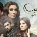Кто-нибудь, верните Луну в мой тёмный вечер / Koi Chand Rakh (2018) Пакистан