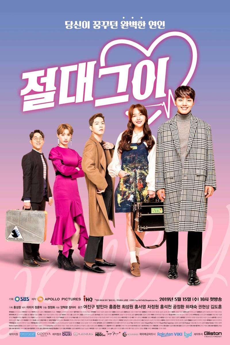 Идеальный парень / My Absolute Boyfriend (2019) Корея Южная