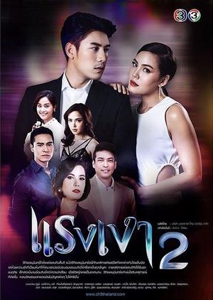 Власть теней 2 / Raeng Ngao 2 (2019) Таиланд