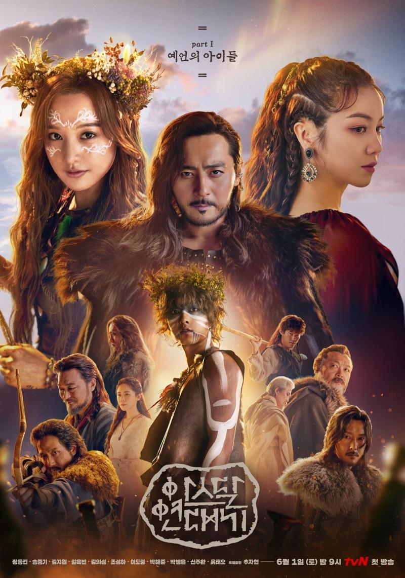 Хроники Асдаля / Arthdal Chronicles (2019) Южная Корея