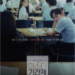 Класс лжи / Class of Lies (2019) Южная Корея