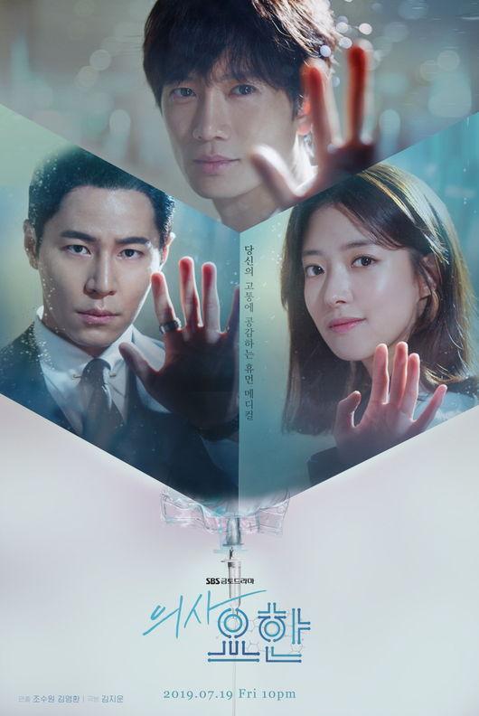 Кабинет врача / Доктор Ё Хан / Doctor John (2019) Южная Корея