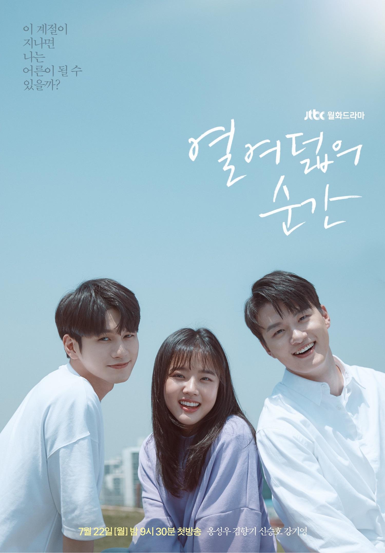 Мгновения восемнадцатилетия / Моменты восемнадцатилетия / Moment at Eighteen (2019) Южная Корея