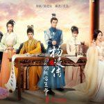 Возвращение принца Ян Лин в Мин / Royal Highness (2018) Китай