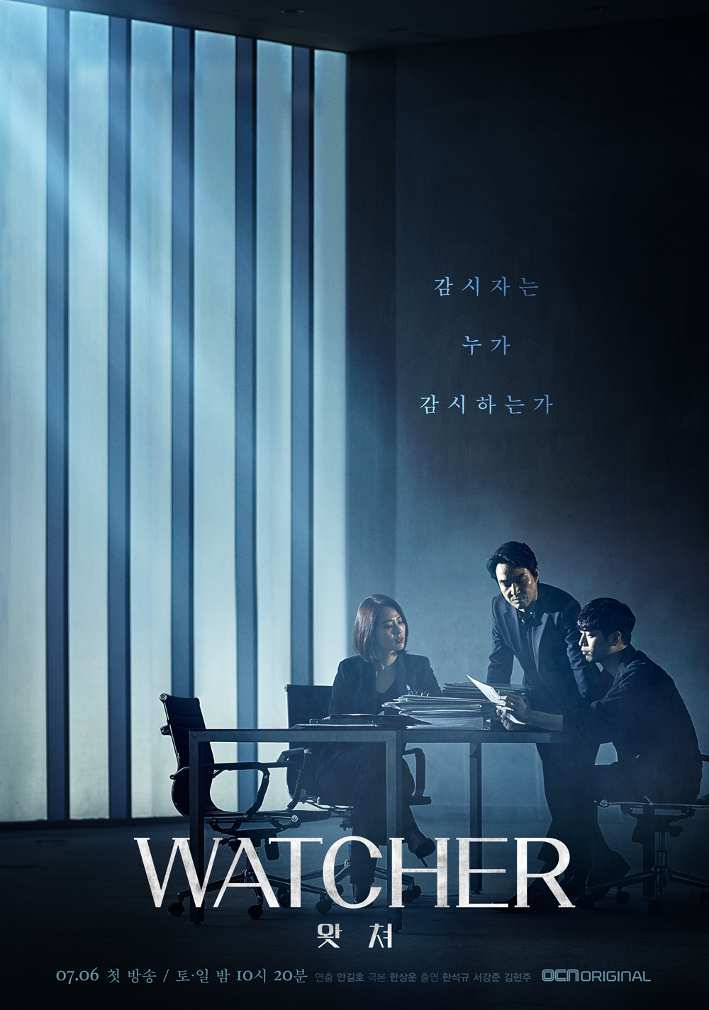 Watcher_(Korean_Drama)-P1