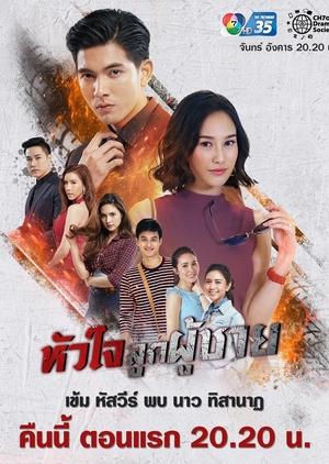 Сердце рыцаря / Huajai Look Poochai (2019) Таиланд