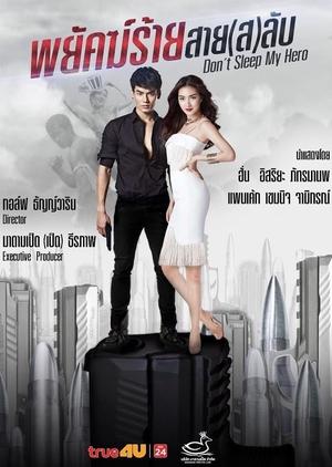 Не спи, мой герой / Payak Rai Sai Lub (2019) Таиланд