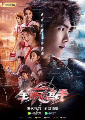 Аватар короля / The King's Avatar (2019) Китай