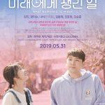 Что случилось с Мирэ? / What Happened to Mirae? (2019) Южная Корея