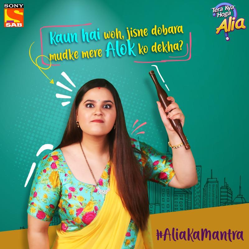 Что будет с тобой Алия / Tera Kya Hoga Alia (2019) Индия