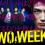 Две недели / Two Weeks (2019) Япония