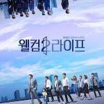 Добро пожаловать в жизнь / Welcome 2 Life (2019) Южная Корея