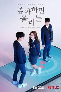 Любовный сигнал / Love Alarm (2019) Южная Корея