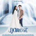 Бессмертная любовь / Poot Pitsawat (2019) Таиланд