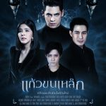 Амулет / Kaew Khon Lek (2019) Таиланд