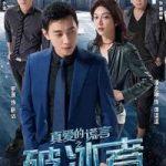 Ложь любви / Love's Lies (2018) Китай
