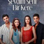 Я полюбил тебя однажды / Sevdim Seni Bir Kere (2019) Турция