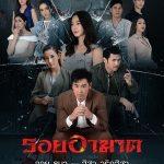 Тропа вражды / Roy Arkart (2019) Таиланд