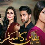 Путь веры / Yaqeen Ka Safar (2017) Пакистан