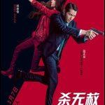 Избранные / Chosen (2018) Китай