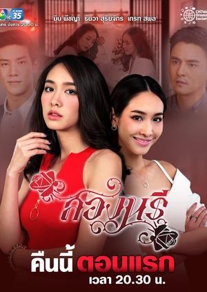 Две женщины / Song Naree (2019) Таиланд