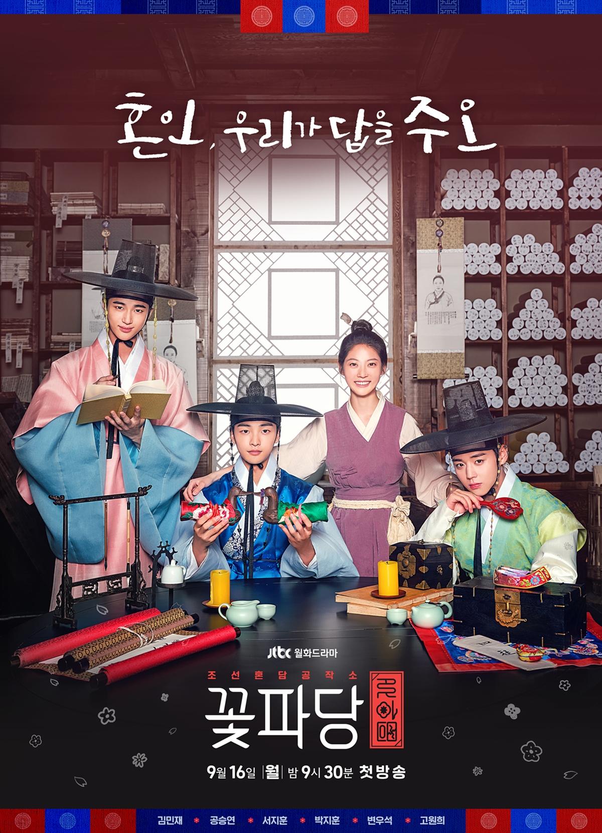 Цветочная команда: Брачное агентство Чосона / Flower Crew: Joseon Matchmaking Maneuver Agency (2019) Южная Корея