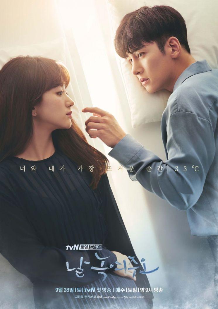 Пожалуйста, растопи меня / Melting Me Softly (2019) Южная Корея