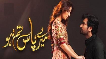 У меня есть ты / Mere Paas Tum Ho (2019) Пакистан