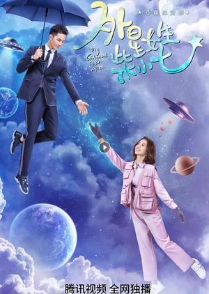 Моя девушка – инопланетянка / My Girlfriend is an Alien (2019) Китай