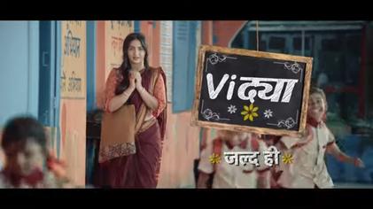 Видья / Vidya (2019) Индия