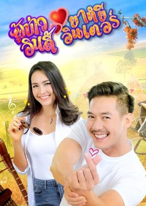 Любовь в стиле инди / Poo Bao Indy Yayee Inter (2019) Таиланд