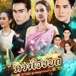 Рыцарь и разбойник: Мятежное сердце / Suparburoot Jorm Jon: Duang Jai Kabot (2019) Таиланд