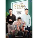 Только моя принцесса / The Sand Princess (2019) Таиланд