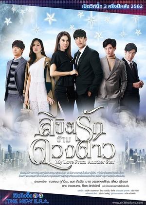 Мой любимый с другой звезды / My Love From Another Star (2019) Таиланд