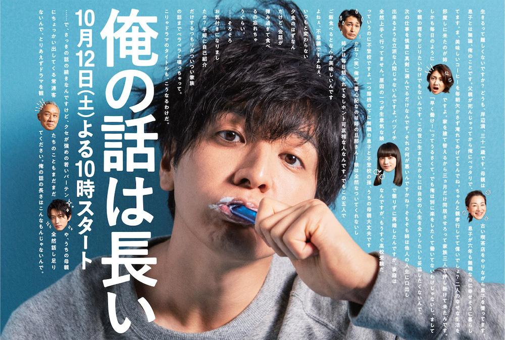 У меня длинная история / Ore no Hanashi wa Nagai (2019) Япония