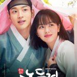 Сказка о Нок Ду / The Tale of Nok Du (2019) Южная Корея