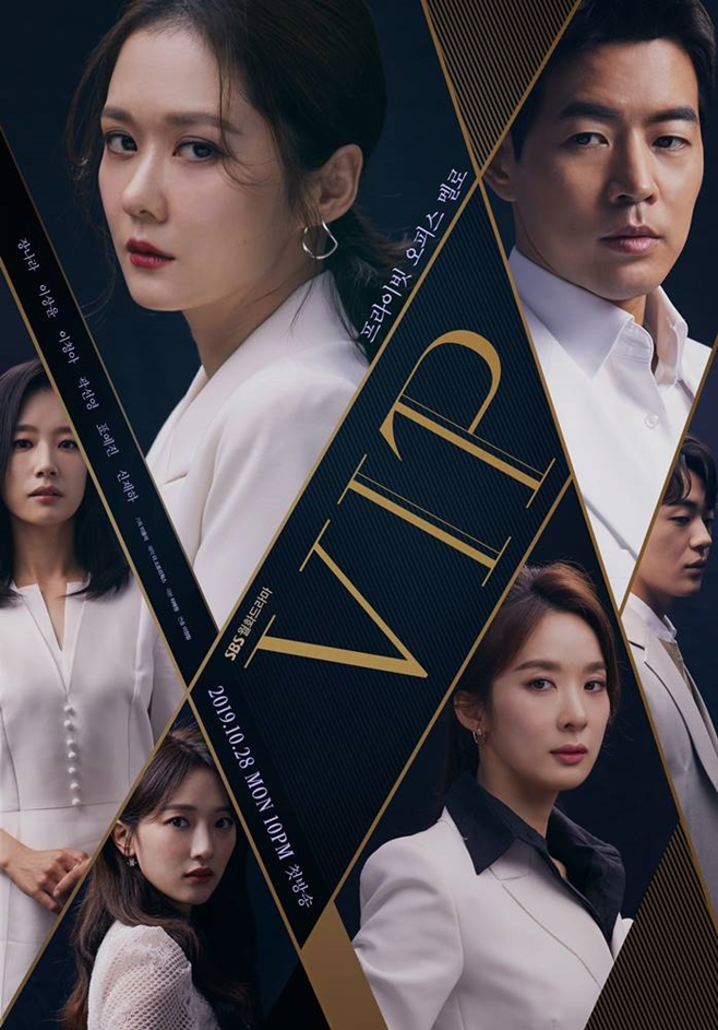 ВИП / V.I.P. (2019) Южная Корея