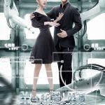 Мой парень — робот / My Robot Boyfriend (2019) Китай