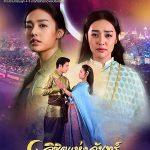 Лунное пророчество / Likit Haeng Jan (2019) Таиланд