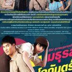 Рыцарь и разбойник 2 история: Сладкая бездна / Suparburoot Jorm Jon: Maturot Lohgan (2019) Таиланд