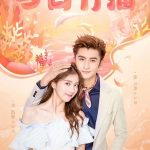 Мой Посейдон / My Poseidon (2019) Китай