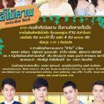 Четыре внучки / See Mai Karn (2019) Таиланд