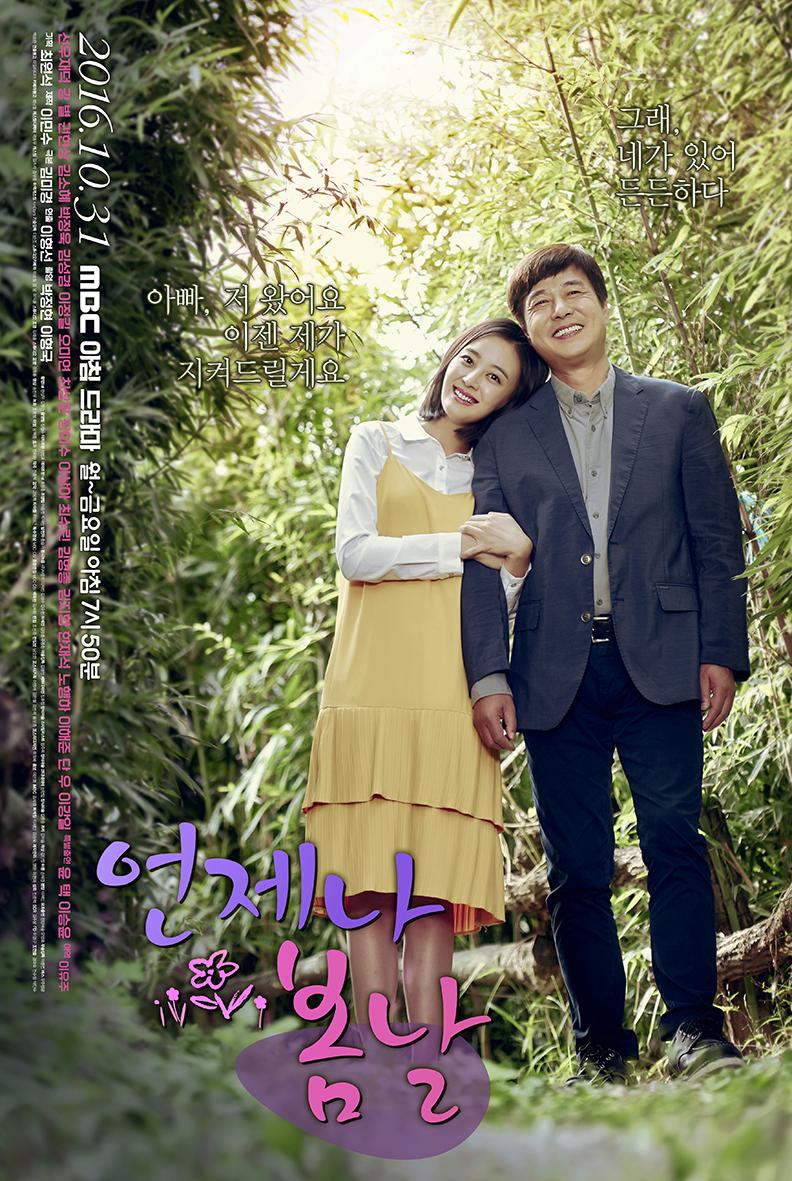 Всегда весна / Always Spring (2016) Южная Корея