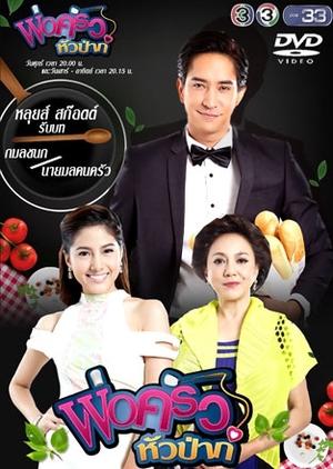 Шеф-повар / Por Krua Hua Pa (2017) Таиланд