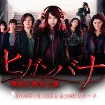 Хиганбана ~ Седьмой отдел полиции Токио / Whispers from a Crime Scene (2016) Япония