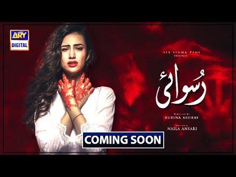 Стыд / Ruswai (2019) Пакистан