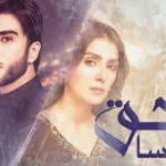 Немного права / Thora Sa Haq (2019) Пакистан