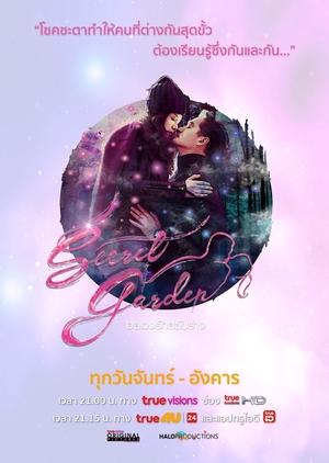 Таинственный сад / Secret Garden (2019) Таиланд